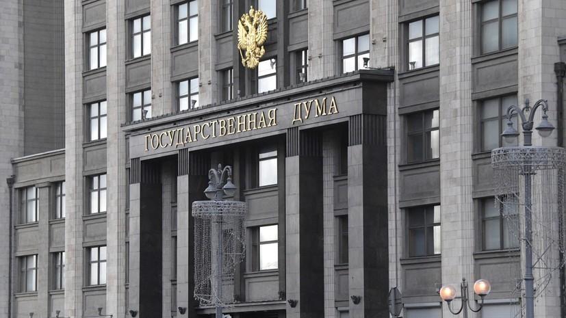 В Госдуме оценили слова Зеленского о неизбежности переговоров с Россией