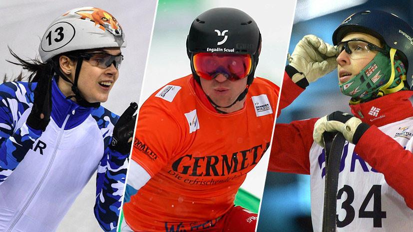 Двукратный чемпион мира, лучший лыжный акробат и королева шорт-трека: десять главных звёзд сборной России на Универсиаде