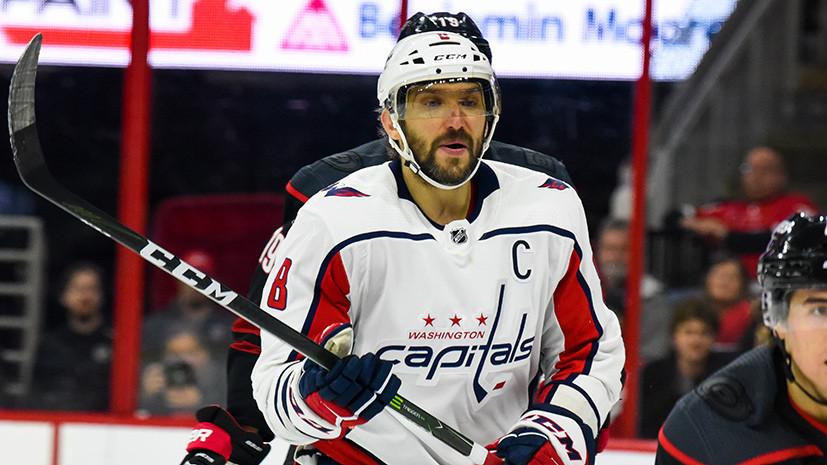 Овечкин стал первым игроком в истории НХЛ, забросившим не менее 45 шайб в 10 сезонах