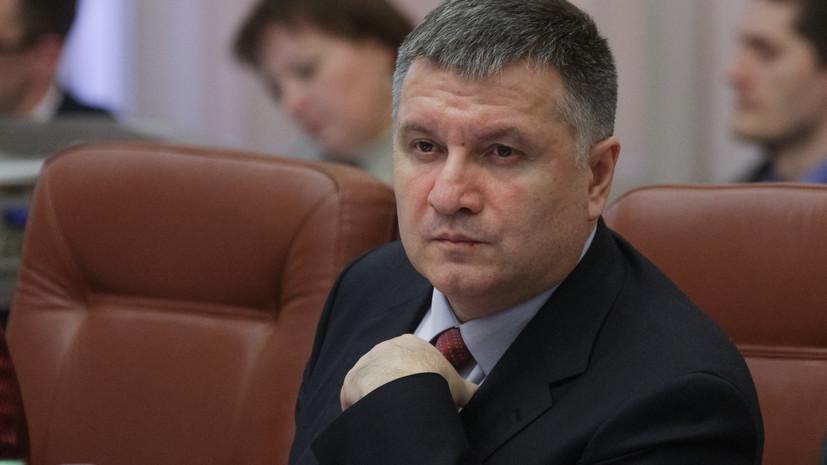 Глава МВД Украины заявил о сотрудничестве СБУ с радикалами из С14