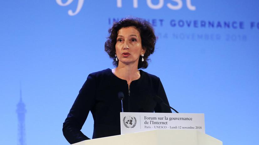 Глава ЮНЕСКО впервые приедет в Россию