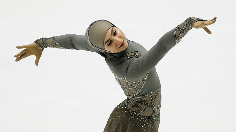 «Самое сложное — это привыкать к погоде»: фигуристка из ОАЭ об Универсиаде, катании в хиджабе и отношении к Медведевой