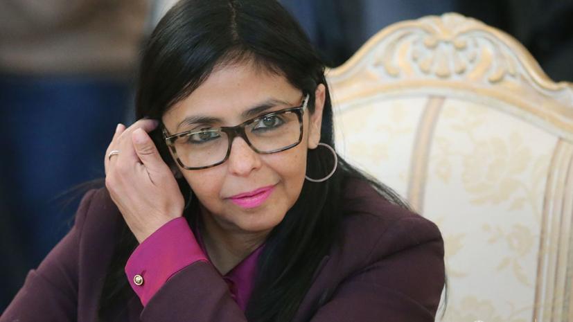 Вице-президент Венесуэлы рассказала о мерах по защите счетов страны в Европе