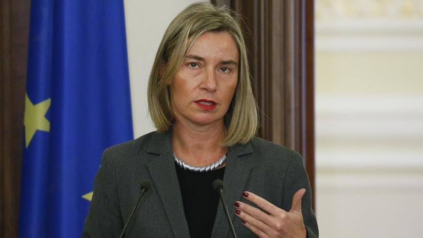 В ЕС предостерегли от мер против Гуаидо