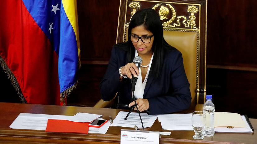 Вице-президент Венесуэлы рассказала о своём отношении к Гуаидо