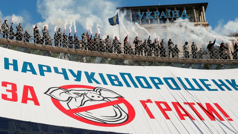 Эксперт прокомментировал требование украинских радикалов заключить Порошенко в тюрьму
