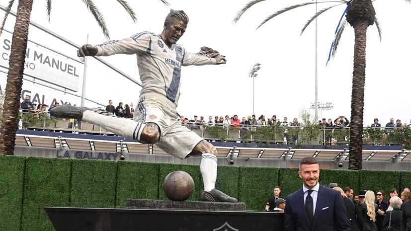 В Лос-Анджелесе перед стадионом «Гэлакси» открыли статую футболиста Бекхэма