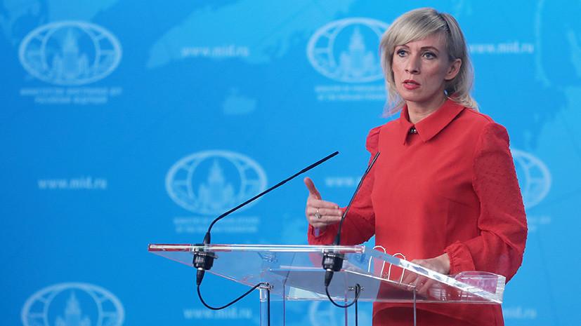 Захарова ответила на «расследование» британских СМИ о «шпионе» Яковенко