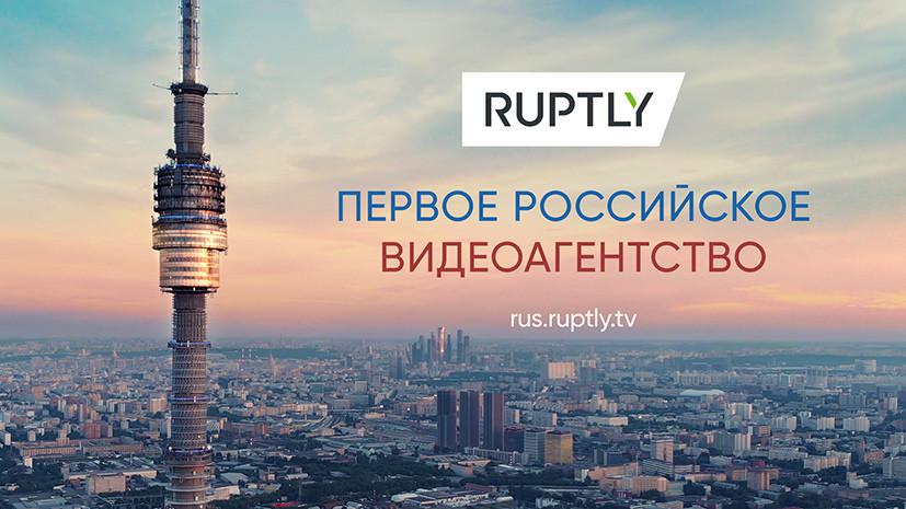 Видеоагентство RT Ruptly запускает портал для СМИ на русском языке