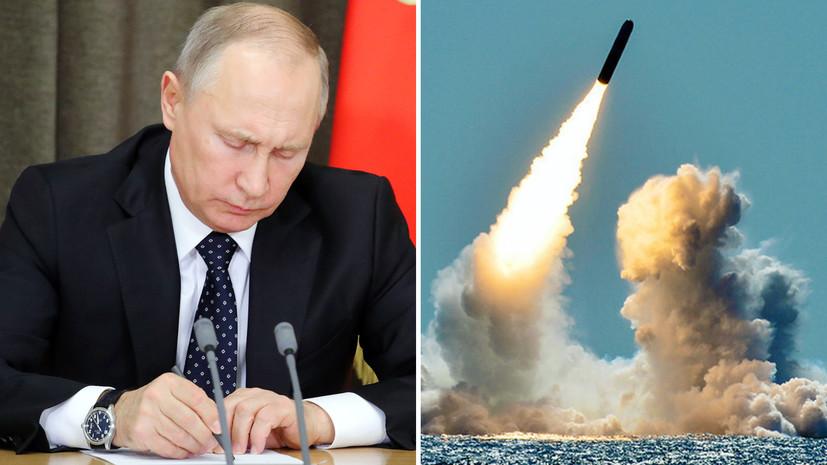 «В связи с нарушением США своих обязательств»: Путин подписал указ о приостановке выполнения ДРСМД