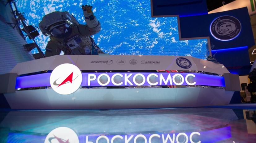 «Роскосмос» сообщил об увольнении чиновника после слов о «скотобазе»