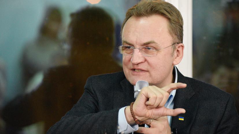 Мэр Львова подал заявление в ЦИК об отзыве своей кандидатуры с выборов