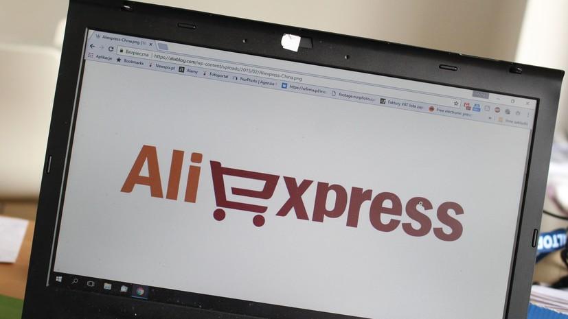 AliExpress запустил продажу автомобилей в России
