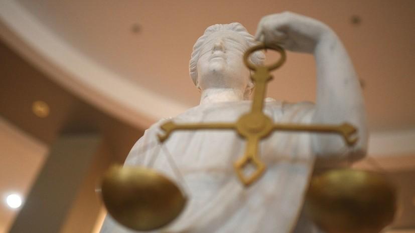 Здание Люблинского суда Москвы эвакуировали после сообщения о минировании