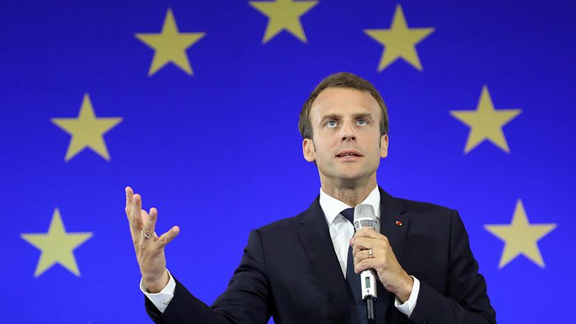 «Ему важно перевернуть страницу «жёлтых жилетов»: какие инициативы по обустройству Европы предложил Макрон