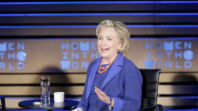 Эксперт прокомментировал отказ Клинтон от намерения баллотироваться в президенты в 2020 году