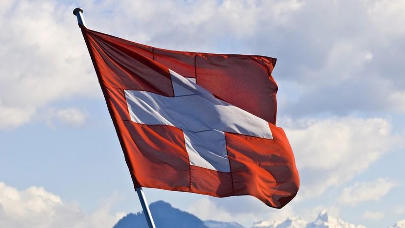 В Швейцарии выразили готовность развивать партнёрство с Россией