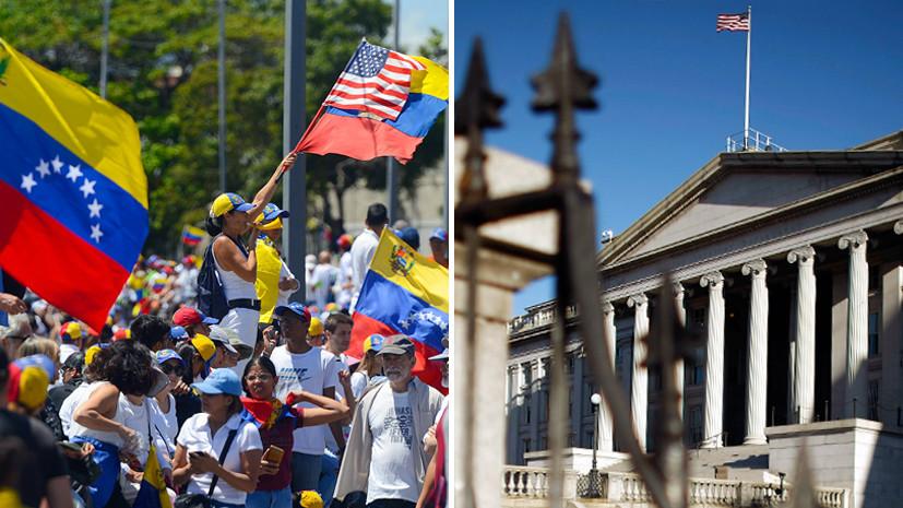 «Будет зависеть от поведения»: США могут ввести санкции в отношении партнёров Венесуэлы