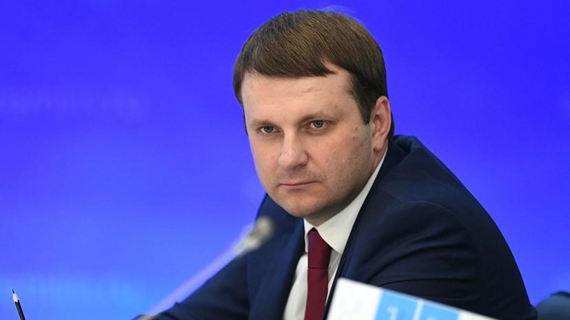 В Кремле назвали ситуацию с выступлением Орешкина рабочим процессом