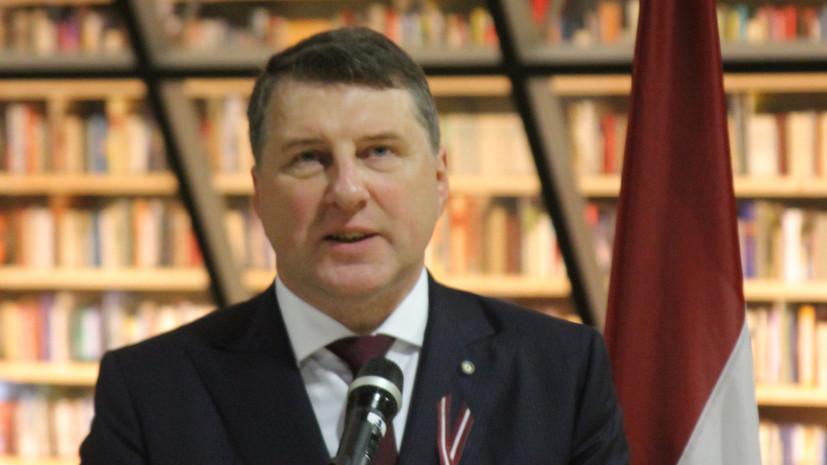 Президент Латвии предложил автоматически предоставлять гражданство детям неграждан