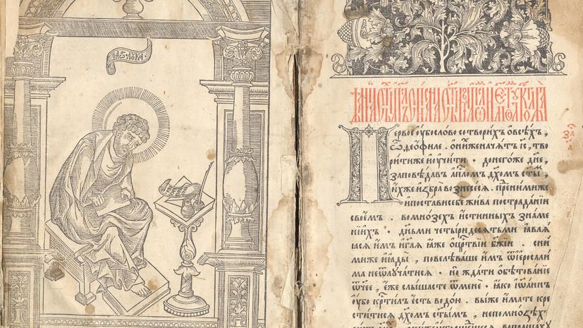 «Особая культурная миссия»: как «Апостол» Ивана Фёдорова повлиял на историю восточнославянских народов