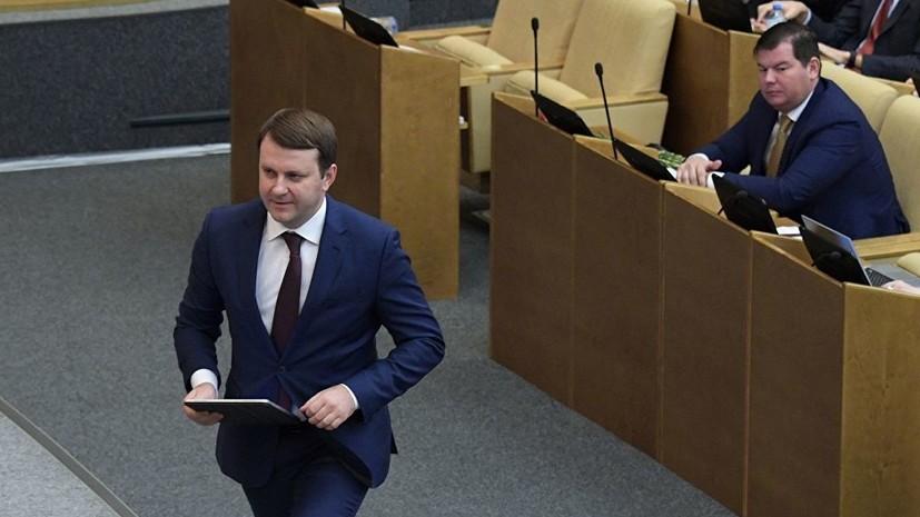 Депутат рассказал подробности выступления Орешкина в Госдуме