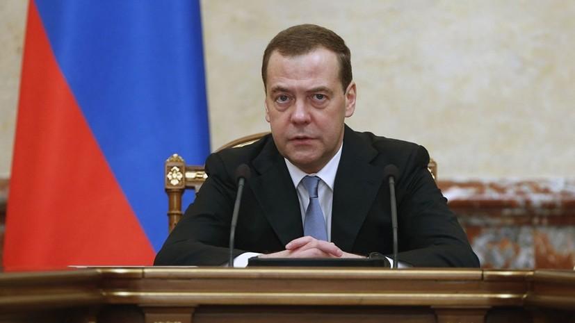 Медведев назвал выход США из ДРСМД угрозой глобальной безопасности