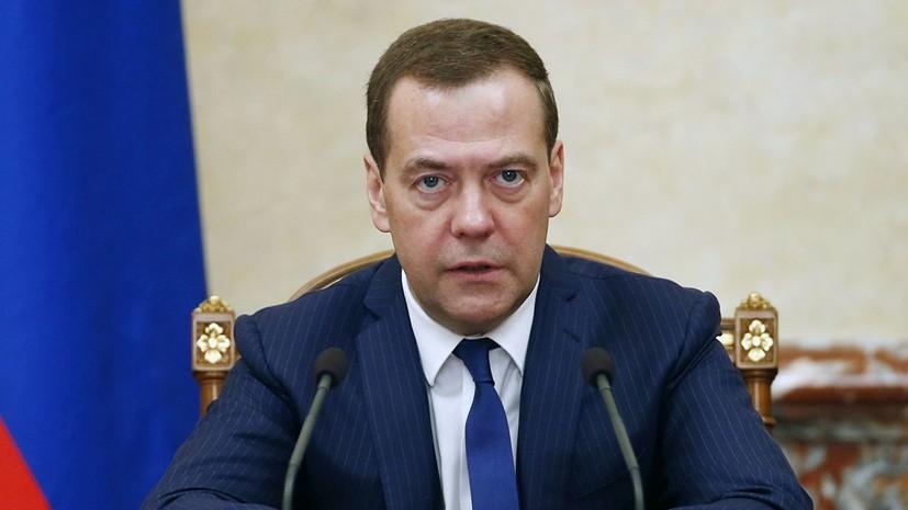 Медведев отметил необходимость увеличения числа участников ДРСМД