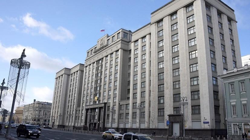 Госдума приняла закон о штрафах за оскорбление государства