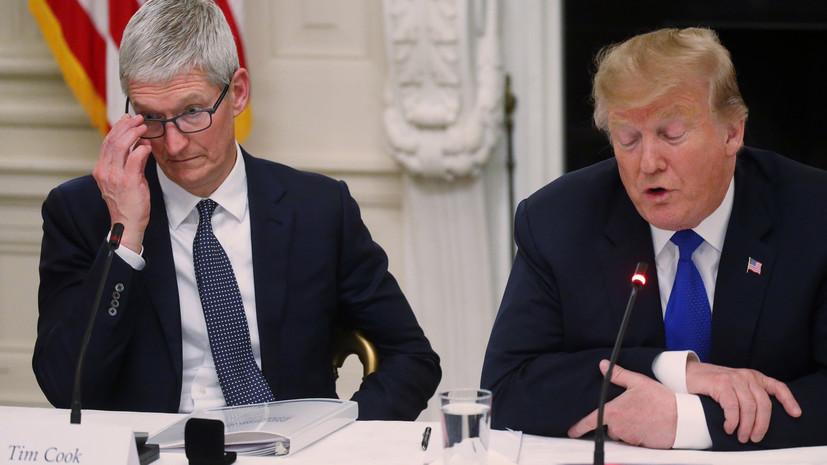 Трамп назвал главу Apple Тимом Эпплом