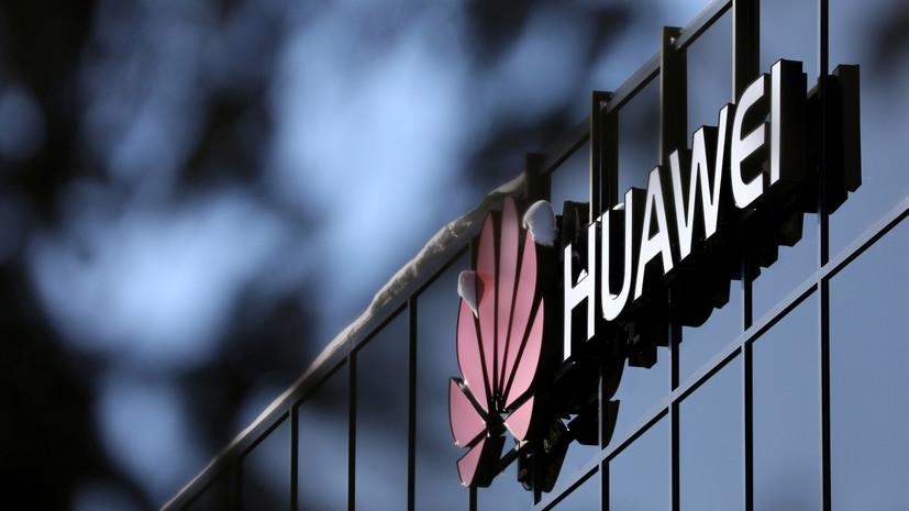 Апелляция к закону: к чему может привести иск Huawei против властей США