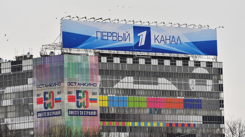 «ВТБ Капитал» купил 20% акций Первого канала у компании Абрамовича