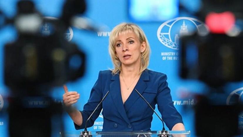 Захарова призвала ОБСЕ отреагировать на дискриминацию российских СМИ во Франции