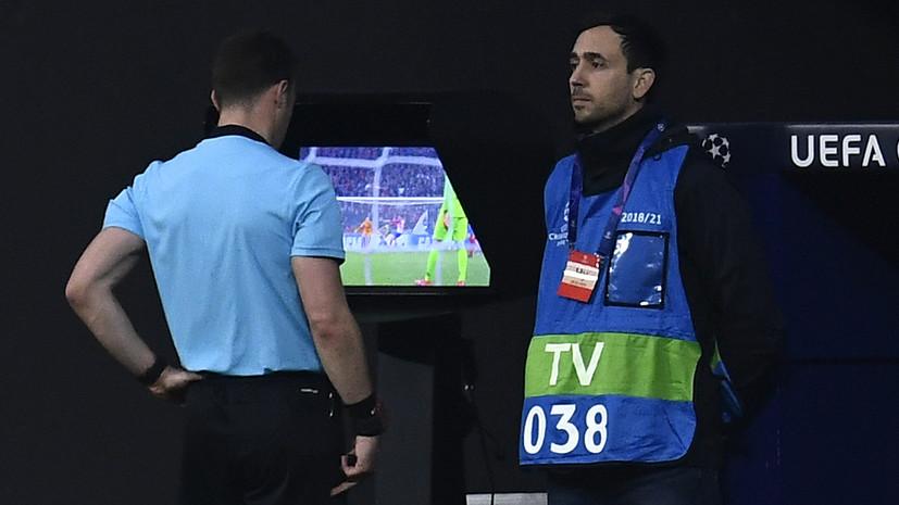 «Последнее слово остаётся за человеком»: почему введение системы VAR не помогло избежать скандалов в Лиге чемпионов