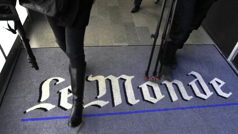Le Monde: МИД Франции оштрафовали на €450 тысяч за небольшое число женщин на важных постах
