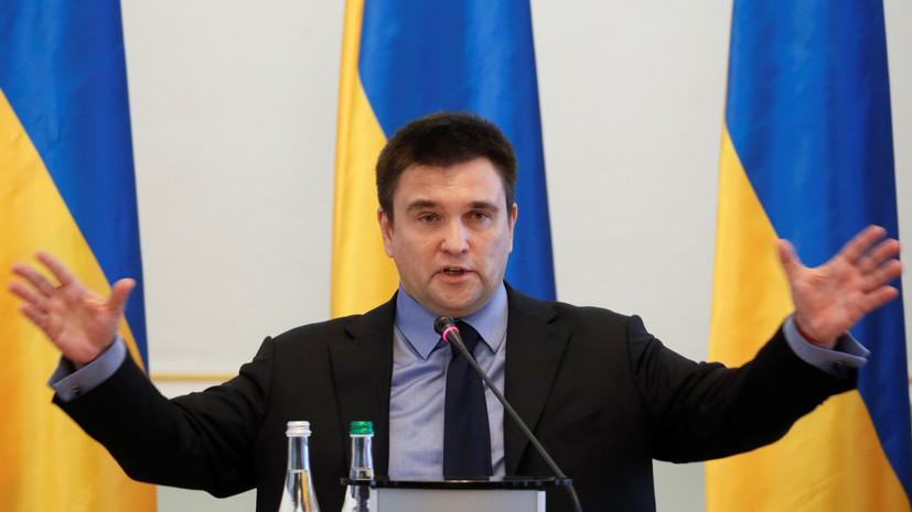 Климкин назвал Крым «худшей версией России»
