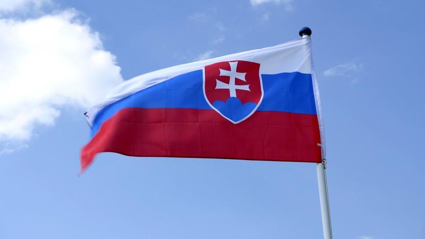 Российского посла вызвали в МИД Словакии