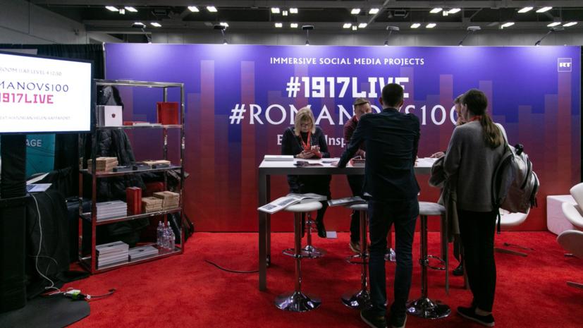 Погружение в историю: авторы проектов #Romanovs100 и #1917LIVE рассказали об образовании будущего на форуме SXSW EDU