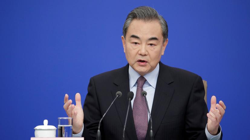 Глава МИД КНР отметил важность сотрудничества России и Китая