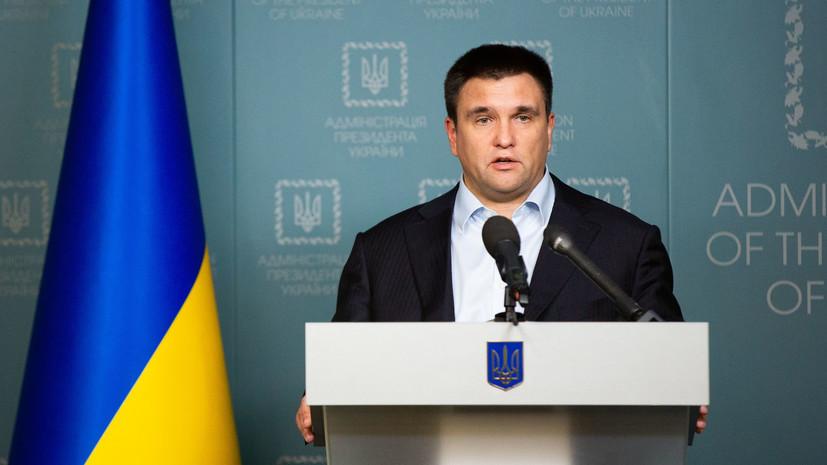 В Крыму отреагировали на заявление Климкина о полуострове