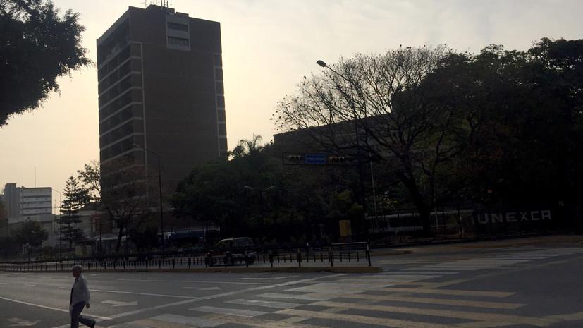 В Венесуэле объявили пятницу выходным днём из-за перебоев с электричеством