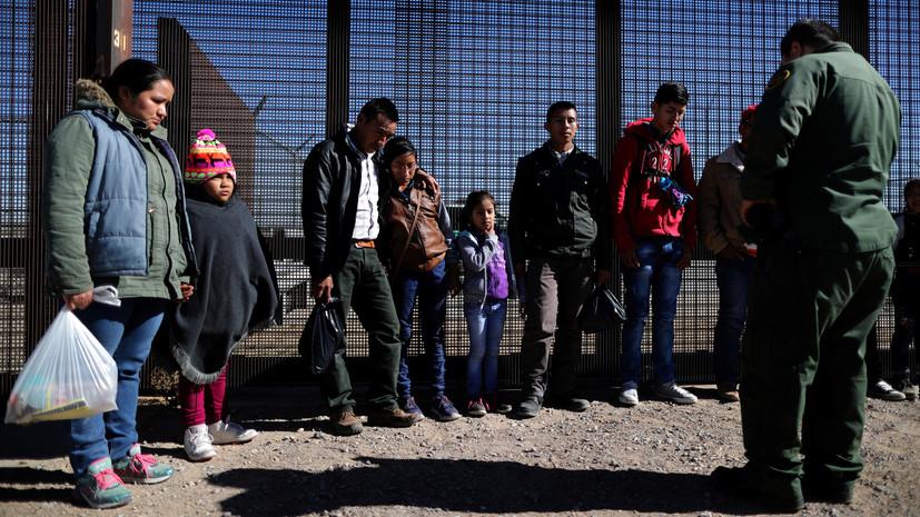 Трамп рассказал о рекордном количестве задержанных нелегальных мигрантов