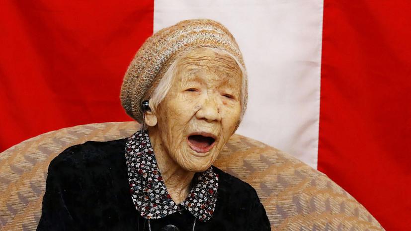 Жительнице Японии официально присвоен статус старейшего человека