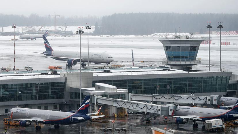 «Пошёл на такой шаг сознательно»: сотрудник посольства США пытался пронести мину в аэропорт Шереметьево
