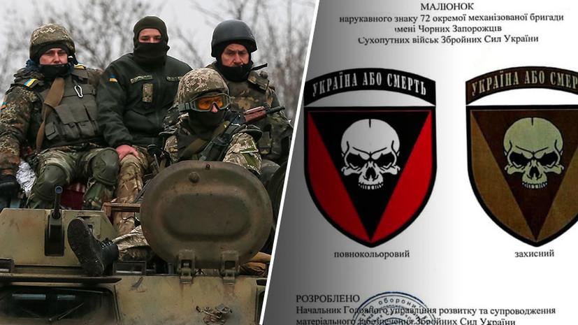 «Подражают войскам нацистской Германии»: в ВСУ утвердили символику с черепом и надписью «Украина или смерть»