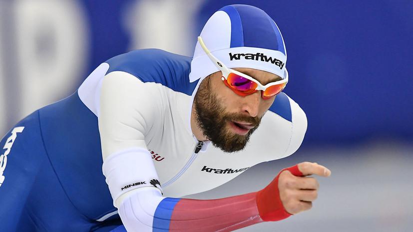 Российский конькобежец Румянцев стал победителем Кубка мира на длинных дистанциях