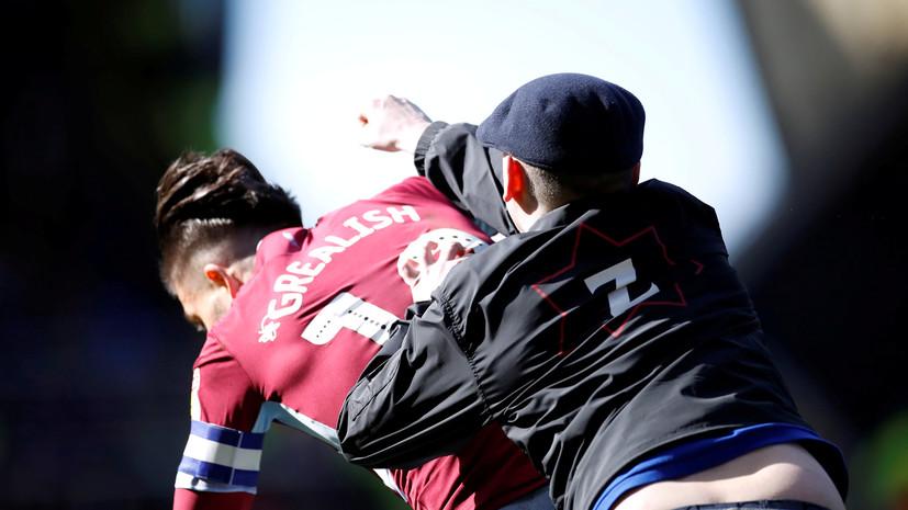 Болельщик атаковал футболиста «Астон Виллы» в матче Чемпионшипа