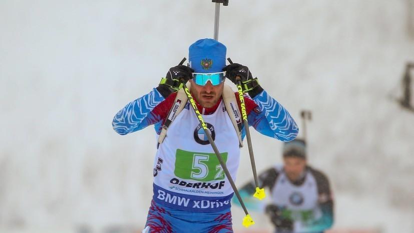 Биатлонист Гараничев ошибочно пробежал лишний круг и прошляпил медальЧМ