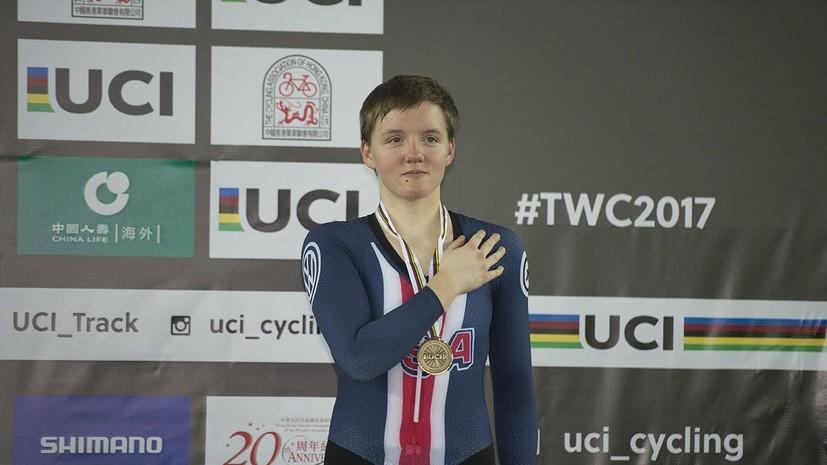 Чемпионка мира по велотреку Кэтлин скончалась в возрасте 23 лет
