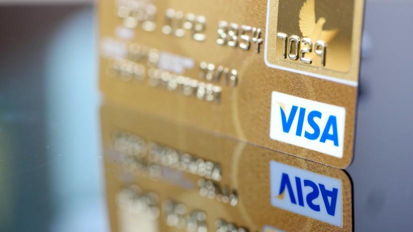 Visa подтвердила повышение предельной суммы для покупок без ПИН-кода